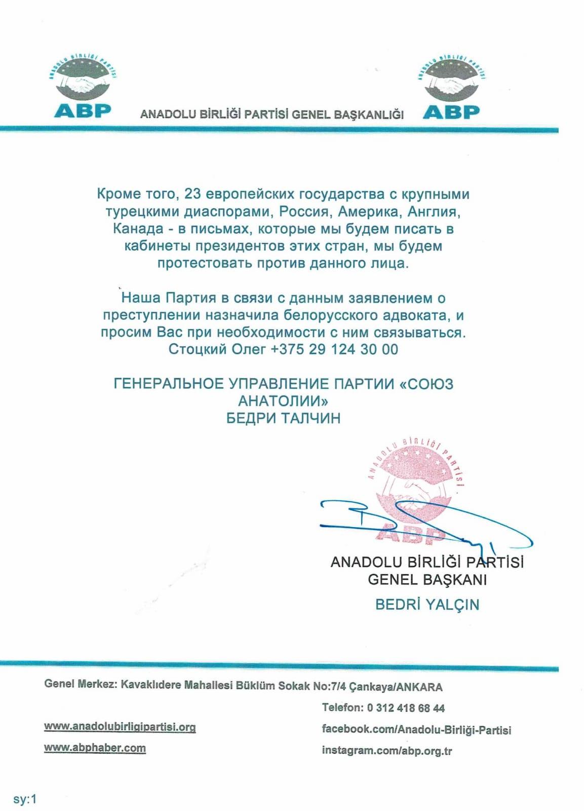 """Седат Игдеджи - Турецкая партия """"ABP"""" подало заявление в прокуратуру Беларуси на Валерия Цепкало"""